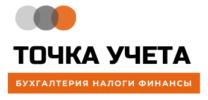 ТОЧКА УЧЕТА — Бухгалтерское обслуживание ООО и ИП